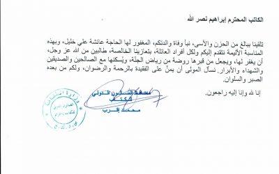 M. Mohamed Iguerb, Commissaire du Salon International du Livre d'Alger présente ses condoléances suite au décès de la mère de l'écrivain palestinien Ibrahim Nasrallah.