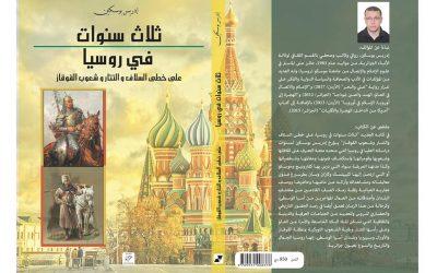 L'auteur et journaliste Idriss Bouskine signe son livre